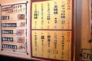 Gottui_menu