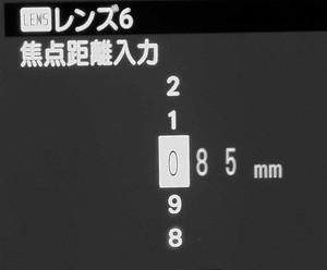 Focus85mm